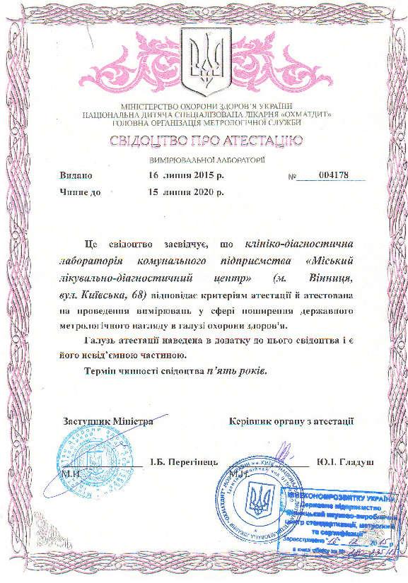 Акредитаційний сертифікат КДЛ