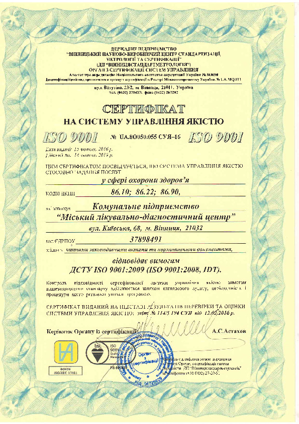 Сертифікат відповідності СУЯ