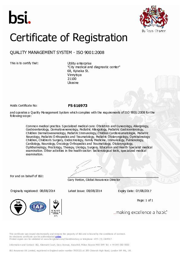 Сертификат ISO (англ)